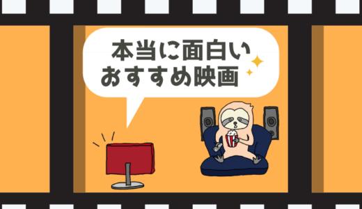 本当に面白いおすすめ映画をジャンル別に110本紹介【洋画メイン】