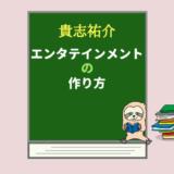 『エンタテインメントの作り方』の表紙