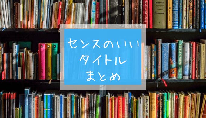 本棚と本のタイトル