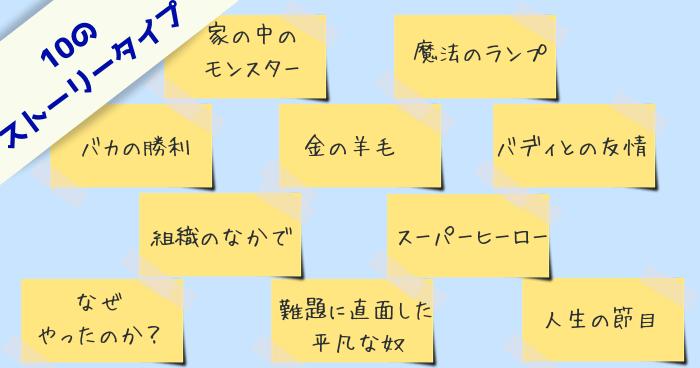 10のストーリータイプ