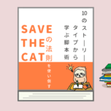 『10のストーリータイプから学ぶ脚本術』の表紙