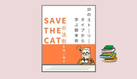 『10のストーリータイプから学ぶ脚本術』は物語のテンプレ辞典