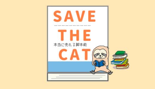 『SAVE THE CATの法則』はシナリオが書けない人を救う最強の脚本術!