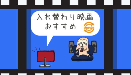 入れ替わり映画10選|男女・親子・動物・色々な入れ替わりものを紹介!