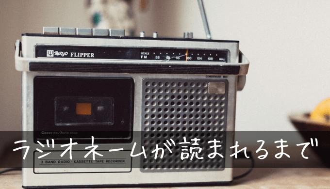 ラジオの画像