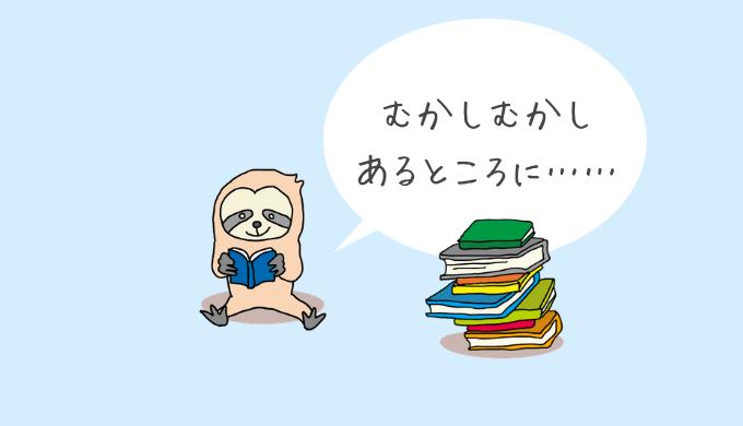物語を朗読するナマケモノ