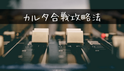【深夜の馬鹿力】新勝ち抜きカルタ合戦改の攻略法(経験談)