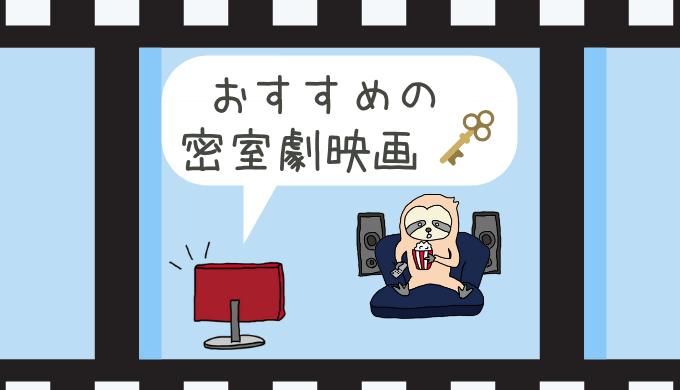 映画を観るナマケモノのイラスト