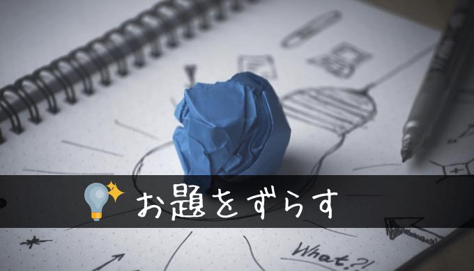 創作ノート