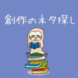 本を読むナマケモノ