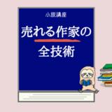 『売れる作家の全技術』の表紙のイラスト