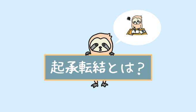 質問するナマケモノ