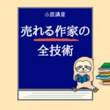 『売れる作家の全技術』の表紙