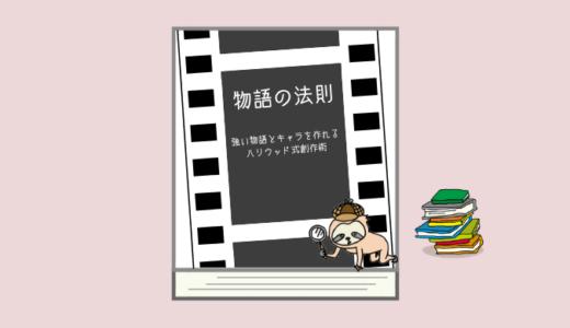 『物語の法則』は強い物語とキャラを作れる道具箱|感想と内容紹介