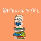 読書するナマケモノのイラスト