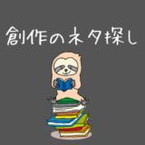本に座って読書するナマケモノ