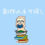 読書するナマケモノ