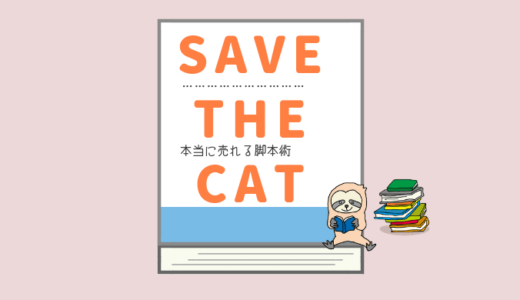 『SAVE THE CATの法則』の表紙