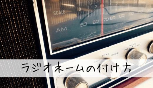 ラジオネームの付け方|ウケをねらいすぎた名前は避けるべき?