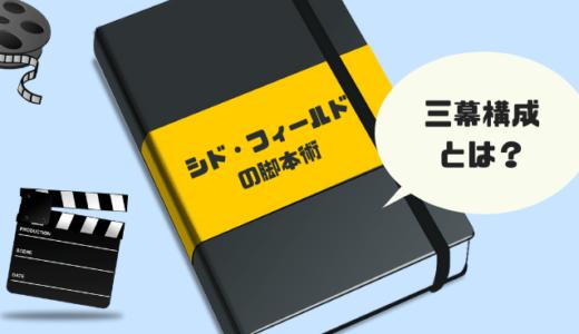 シド・フィールドの脚本術を参考に【三幕構成】をわかりやすく解説!