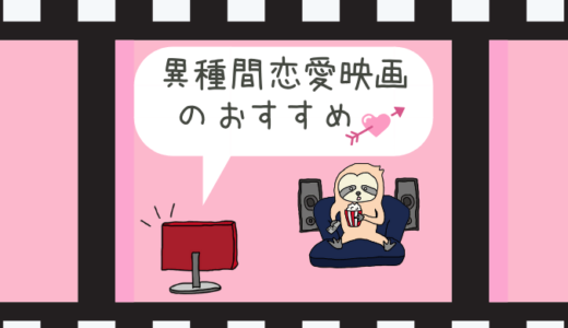 【異種間恋愛映画】人間同士の恋愛じゃもの足りない人におすすめの7本