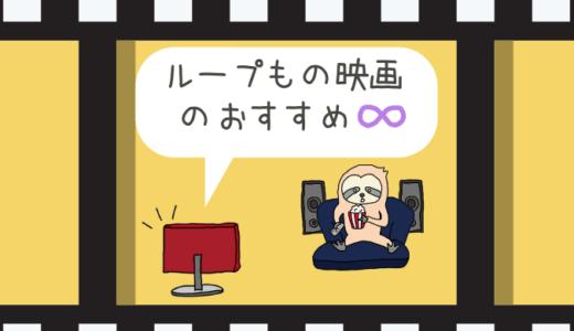 【ループもの映画10選】同じ時間や状況を何度もくり返す作品を紹介!