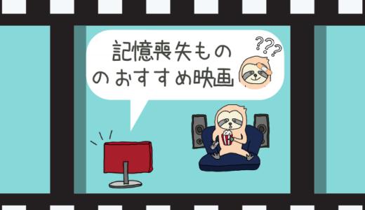 【記憶喪失もの】のサスペンス・恋愛・コメディ映画10選!