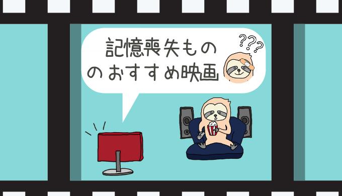 映画を観ているナマケモノのイラスト
