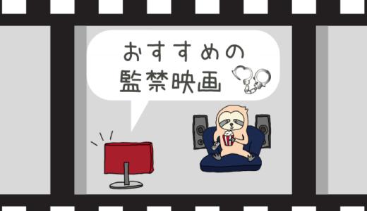 心理戦が見どころの【監禁映画】12選