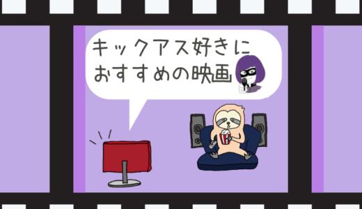 『キック・アス』みたいな映画を探してる人におすすめの10本!