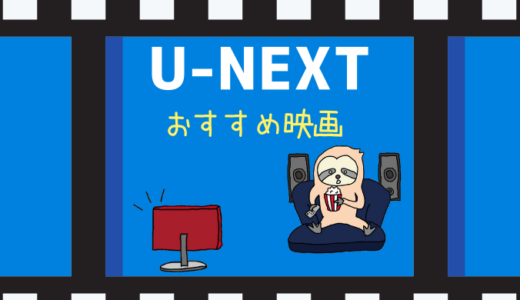 U-NEXTで見放題のおすすめ映画【無料トライアルで視聴可能】